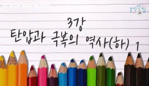 【特別講義】第3講 朝鮮学校、弾圧と克服の歴史(下1)