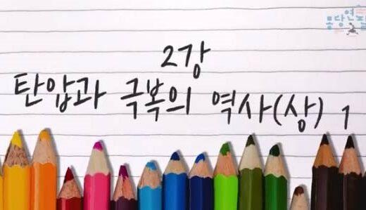 【特別講義】第2講 朝鮮学校、弾圧と克服の歴史(上1)