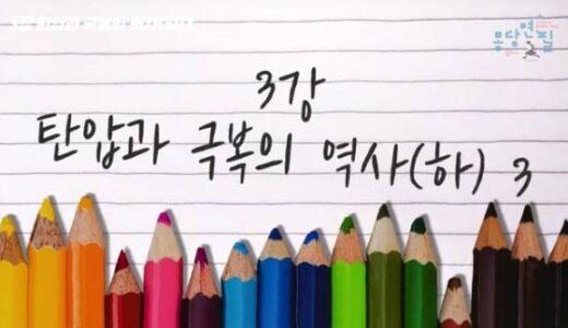 【特別講義】第3講 朝鮮学校、弾圧と克服の歴史(下3)
