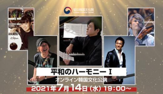 オンライン韓国文化公演「平和のハーモニーⅠ」が開かれます