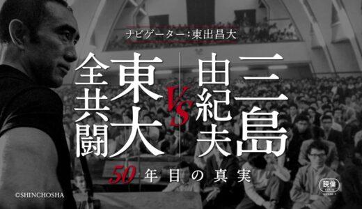 『三島由紀夫vs東大全共闘 50年目の真実』をamazonプライムで観る