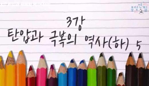 【特別講義】第3講 朝鮮学校、弾圧と克服の歴史(下5)