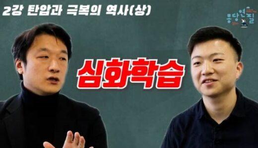【特別講義】第2講 朝鮮学校、弾圧と克服の歴史(上) 深化学習