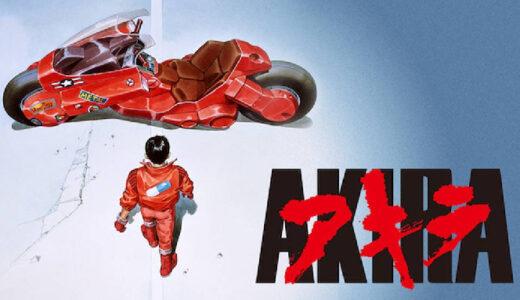 あの頃のSF漫画『AKIRA』