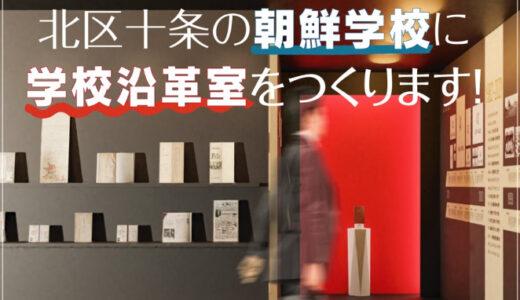 【東京朝高】学校沿革資料室を作ります