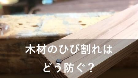 「木材を割らずに釘を打ち込む方法」
