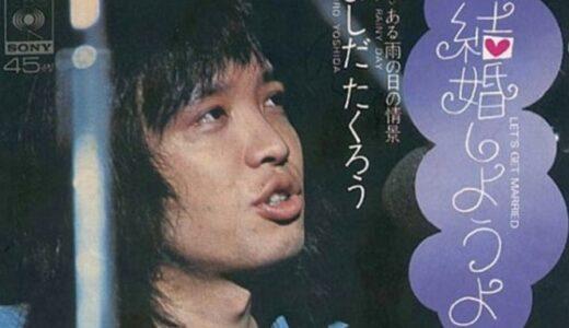 「結婚しようよ」吉田拓郎