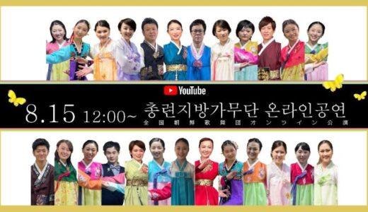 全国朝鮮歌舞団・オンライン公演