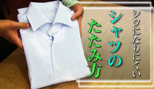 「シワになりにくいシャツのたたみ方」