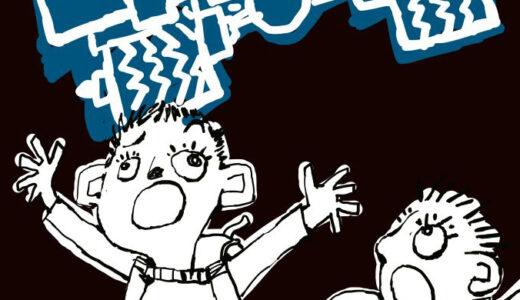 【思い出】夜叉神トンネルでの恐怖体験