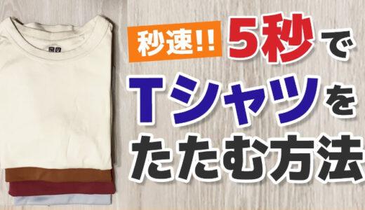 「5秒でTシャツをたたむ方法」