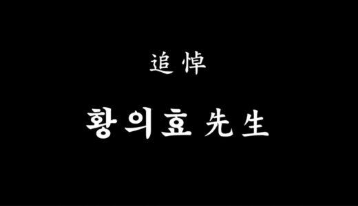 【追悼】황의효先生