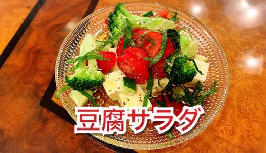 私流❤豆腐サラダ