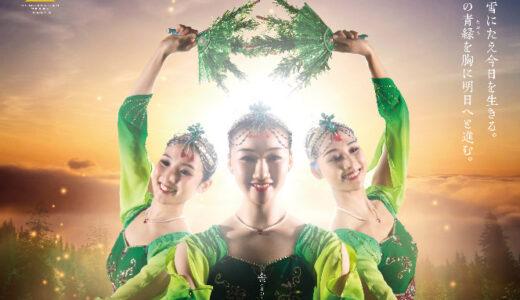 金剛山歌劇団 東京公演2021《솔》