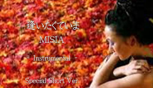 「逢いたくていま」MISIA