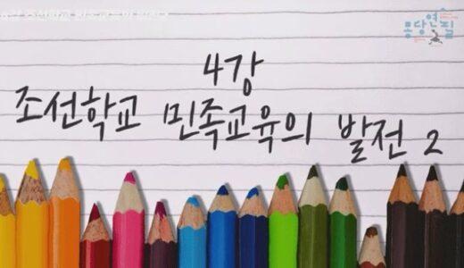 【特別講義】第4講 朝鮮学校民族教育の発展(2)