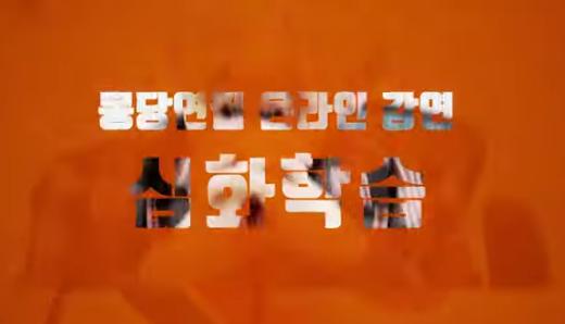 【特別講義】第3講 朝鮮学校、弾圧と克服の歴史(下) 深化学習