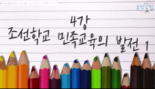 【特別講義】第4講 朝鮮学校民族教育の発展(1)
