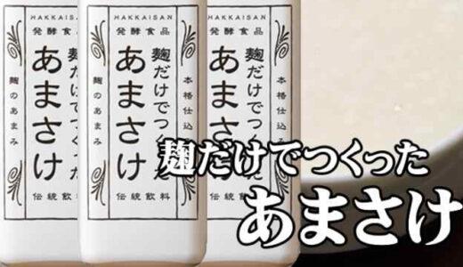【投稿】夏バテ防止にピッタリ「甘酒」