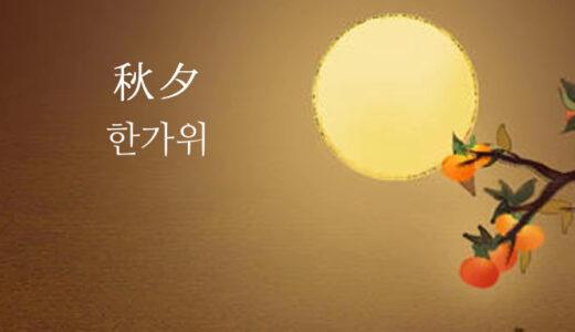 【投稿】満月のごあいさつ