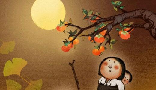 ブログは「秋夕バージョン」に衣替え