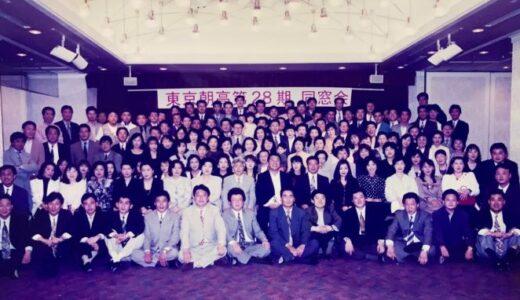 【投稿】25年前の同窓会写真