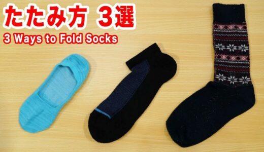 「靴下のたたみ方3選」