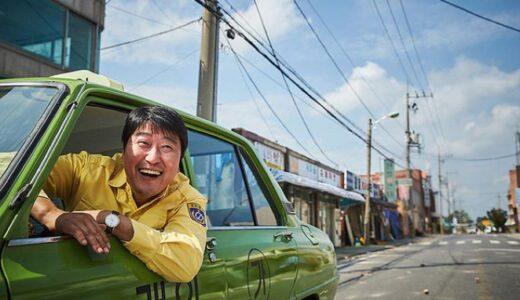 映画「タクシー運転手」