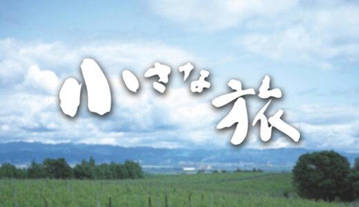 「小さな旅~光と風の四季~」大野雄二