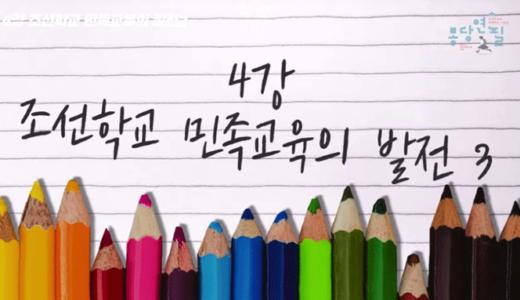 【特別講義】第4講 朝鮮学校民族教育の発展(3)