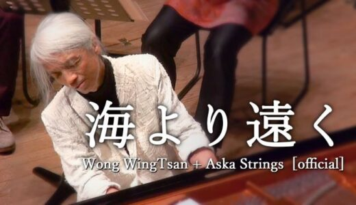 「海より遠く」ウォン・ウィンツァン