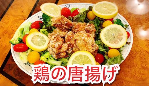 私流❤️下味がしっかりついた鶏の唐揚げ