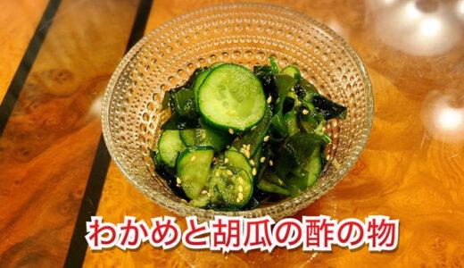 私流❤️わかめと胡瓜の酢の物