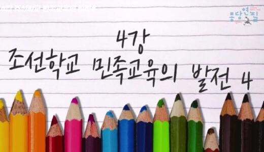 【特別講義】第4講 朝鮮学校民族教育の発展(4)