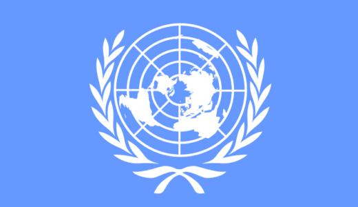 日本は「国連の敵」という事実!