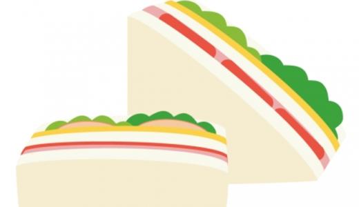 サンドウィッチのおいしさを維持する方法