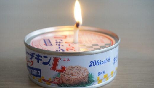 ツナ缶ローソクの作り方