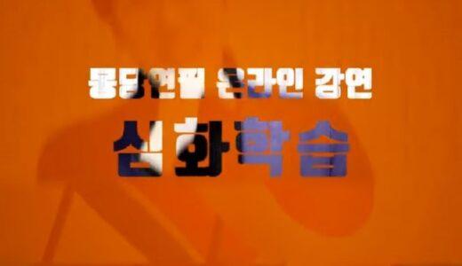 【特別講義】第4講 朝鮮学校民族教育の発展(深化学習)