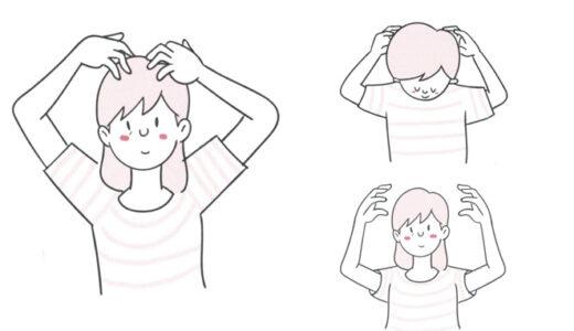 【日常】頭皮マッサージについて