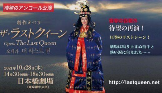 「ザ・ラストクィーン朝鮮王朝最後の皇太子妃」